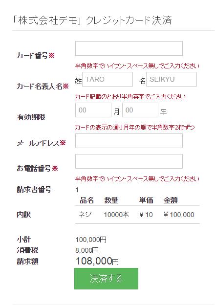 RaQool(ラクール) クラウド型請求書作成サービス