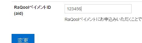 RaQool クラウド型請求書作成サービス2