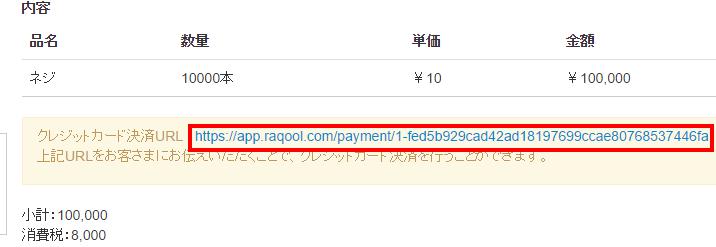 RaQool クラウド型請求書作成サービス